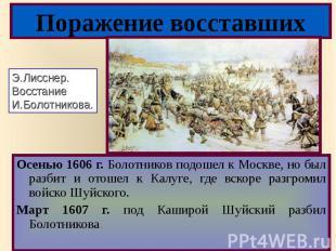 Осенью 1606 г. Болотников подошел к Москве, но был разбит и отошел к Калуге, где
