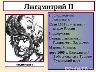 Происхождение неизвестно Происхождение неизвестно Лето 1607 г. – на юго-западе Р