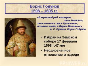 Избран на Земском соборе 17 февраля 1598 г.47 лет Избран на Земском соборе 17 фе