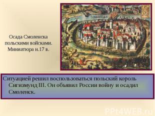 Ситуацией решил воспользоваться польский король Сигизмунд III. Он объявил России