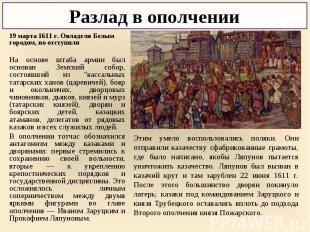 19 марта 1611 г. Овладели Белым городом, но отступили 19 марта 1611 г. Овладели