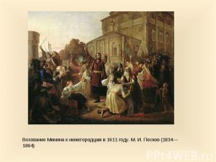 Воззвание Минина к нижегородцам в 1611 году. М. И. Песков (1834—1864) Воззвание