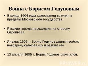 В конце 1604 года самозванец вступил в пределы Московского государства В конце 1