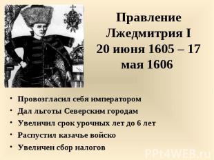 Провозгласил себя императором Провозгласил себя императором Дал льготы Северским