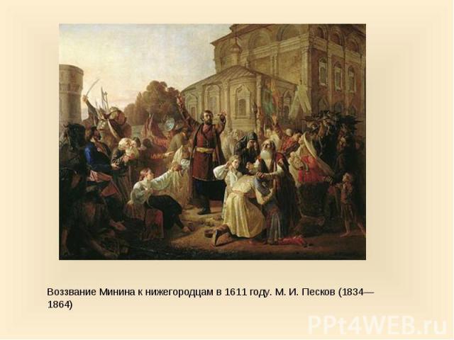Воззвание Минина к нижегородцам в 1611 году. М. И. Песков (1834—1864) Воззвание Минина к нижегородцам в 1611 году. М. И. Песков (1834—1864)