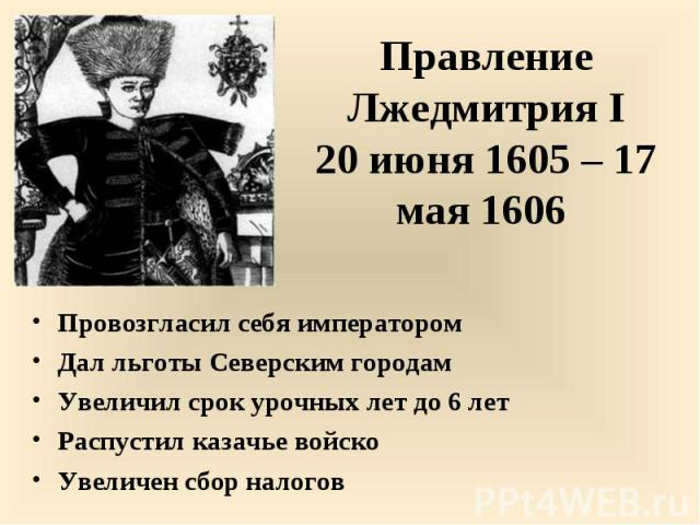 Провозгласил себя императором Провозгласил себя императором Дал льготы Северским городам Увеличил срок урочных лет до 6 лет Распустил казачье войско Увеличен сбор налогов