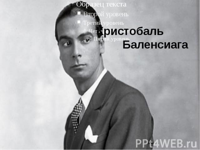 Кристобаль Баленсиага