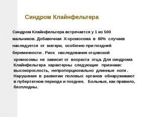 Синдром КлайнфельтераСиндром Клайнфельтера встречается у 1 из 500мальчиков. Доба