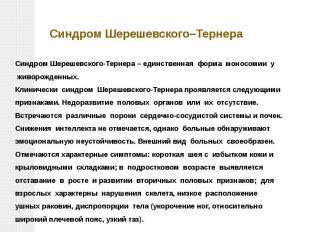 Синдром Шерешевского–ТернераСиндром Шерешевского-Тернера – единственная форма мо