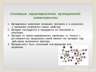 Основные характеристики мутационной изменчивости:Мутационные изменения возникают