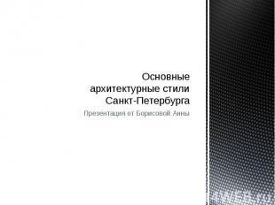 Основные архитектурные стили Санкт-ПетербургаПрезентация от Борисовой Анны