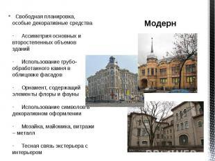 Свободная планировка, особые декоративные средства·Ассиметрия основных и