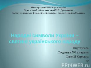 Народні символи України – святині українського народу Підготувала Студентка 509