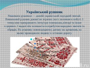 Український рушник Вишивати рушники— давній український народний звичай. В