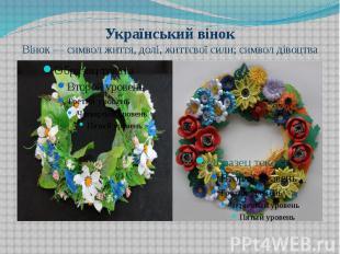 Український вінок Вінок— символ життя, долі, життєвої сили; символ дівоцтв