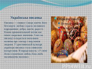 . Українська писанка Писанка— символ Сонця; життя, його безсмертя; любові