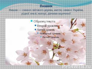 Вишня Вишня— символ світового дерева, життя; символ України, рідної землі;