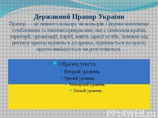 Державний Прапор України Прапор — це певного кольору чи кольорів і форми полотни