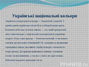 Українські національні кольори Українські національні кольори — блакитний і жовт