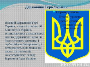 Державний Герб України Великий Державний Герб України, згідно зі статтею 20 Конс