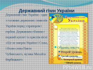 Державний гімн України Державний гімн України - один з головних державних символ