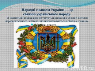 НароднісимволиУкраїни— це святиніукраїнського народу. В