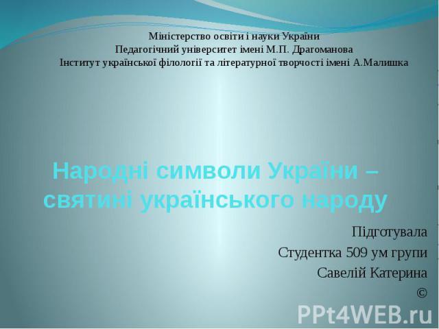 Народні символи України – святині українського народу Підготувала Студентка 509 ум групи Савелій Катерина ©