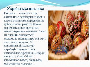 Українська писанка Українська писанка Писанка— символ Сонця; життя, його б