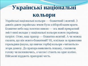 Українські національні кольори — блакитний і жовтий. З Українські національні ко