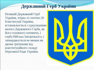 Великий Державний Герб України, згідно зі статтею 20 Конституції України, встано