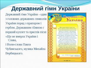 Державний гімн України - один Державний гімн України - один з головних державних