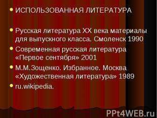 ИСПОЛЬЗОВАННАЯ ЛИТЕРАТУРАРусская литература XX века материалы для выпускного кла