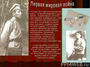 «Осенью 1914 года началась мировая война... Я, бросив университет, ушел в армию.