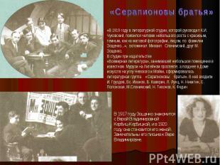 «В 1919 году в литературной студии, которой руководил К.И. Чуковский, появился ч