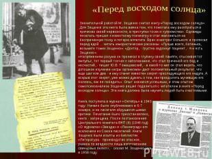 Значительной работой М. Зощенко считал книгу «Перед восходом солнца». Для Зощенк