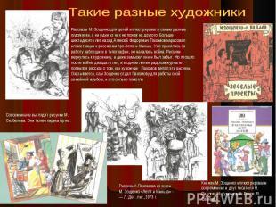 Рассказы М. Зощенко для детей иллюстрировали самые разные художники, и ни один и