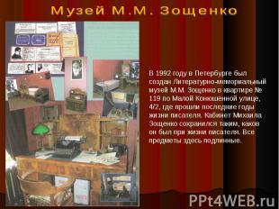 В 1992 году в Петербурге был создан Литературно-мемориальный музей М.М. Зощенко