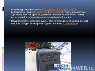 Осип Мандельштам скончался27 декабря1938 годаоттифав пересыльном лагереВла