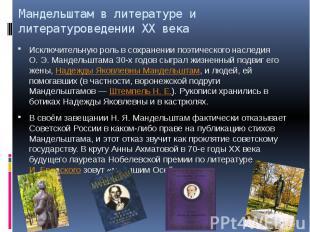 Исключительную роль в сохранении поэтического наследия О.Э.Мандельштама 30-х г