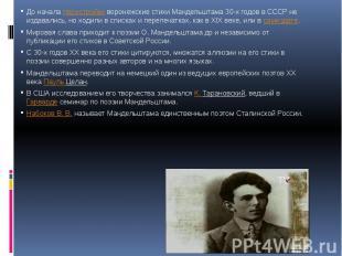 До началаперестройкиворонежские стихи Мандельштама 30-х годов в СССР не издава