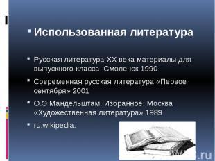 Использованная литература Русская литература XX века материалы для выпускного кл