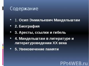 Содержание 1. Осип Эмиильевич Мандельштам 2. Биография3. Аресты, ссылки и гибель