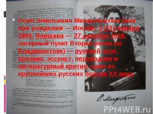 Осип Эмильевич Мандельштам(имя при рождении—Иосиф;3 (15) января1891,Варшав