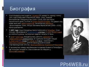 Осип Мандельштам родился3 января(15 января по новому стилю) 1891 года в Варшав