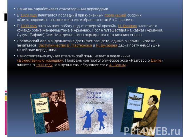 На жизнь зарабатывает стихотворными переводами.В1928 годупечатается последний прижизненныйпоэтическийсборник «Стихотворения», а также книга его избранных статей «О поэзии».В1930 годузаканчивает работу над «Четвёртой прозой».Н. Бухаринхлопоче…