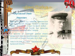 «День Победы» Окуловский Иван Иванович Родился 19.10.1923г в д. Хабарова Каргапо