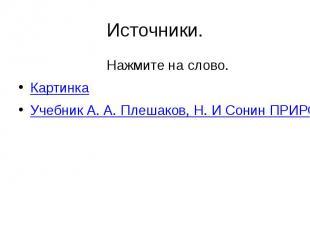 Источники. Нажмите на слово. Картинка Учебник А. А. Плешаков, Н. И Сонин ПРИРОДО