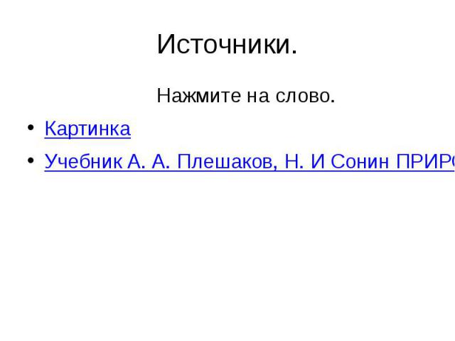Источники. Нажмите на слово. Картинка Учебник А. А. Плешаков, Н. И Сонин ПРИРОДОВЕДЕНИЕ 5 класс