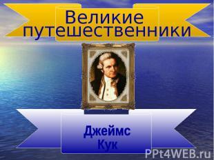 Великие путешественники Джеймс Кук