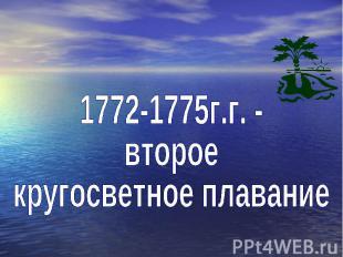 1772-1775г.г. - второе кругосветное плавание
